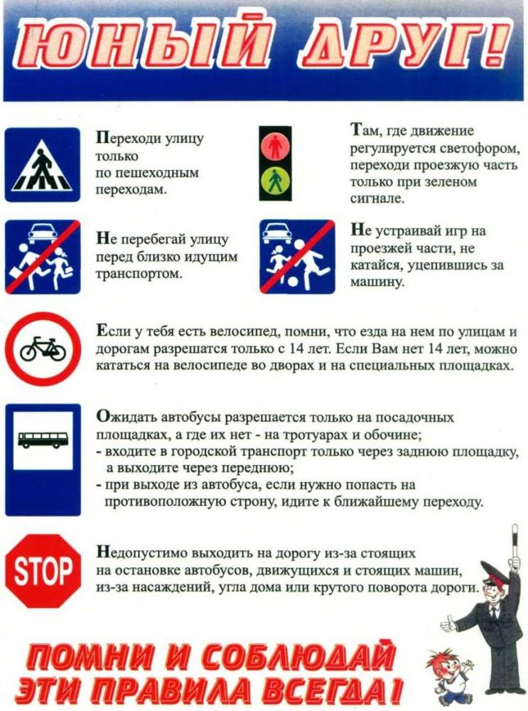 http://mou91.ru/uploads/junyj-drug.jpg