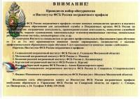 banner-fsb-rossii-dlja-razmeshhenija-na-sajte-ou.jpg