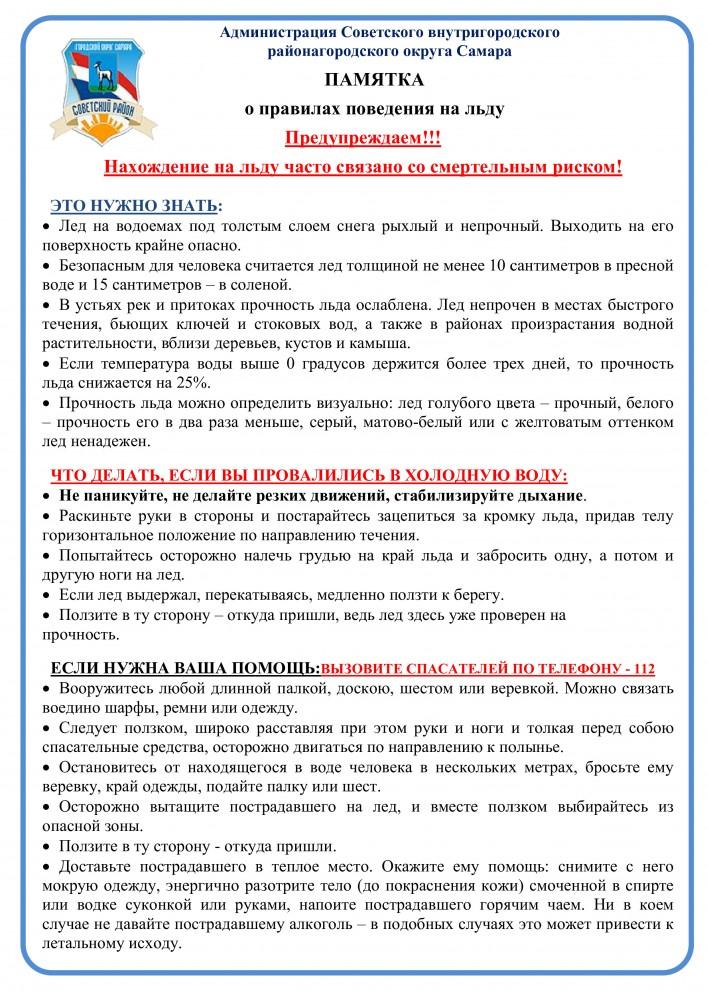 pamjatka-_po-ldu-pdf.io_.jpg