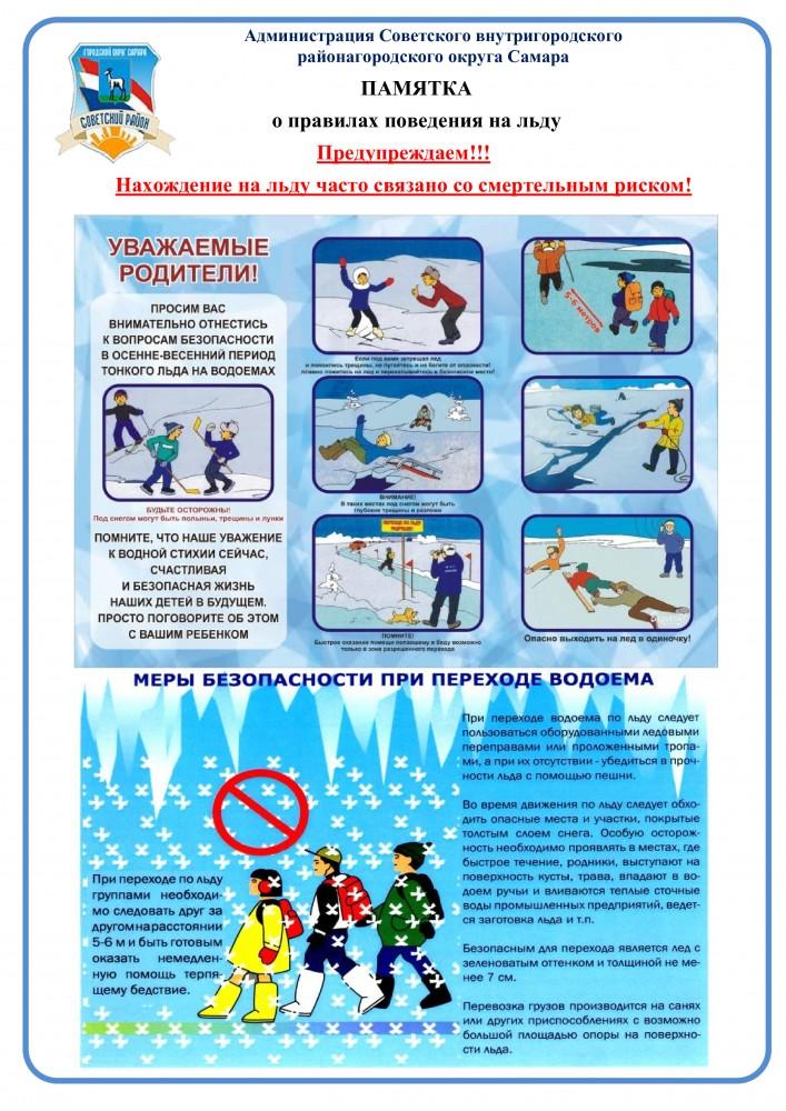 pamjatka-_po-ldu_1-pdf.io_.jpg