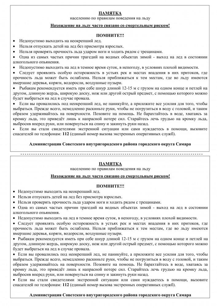 prilozhenie_pamjatka-po-ldu_-a5-pdf.io_.jpg